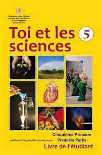 تحميل كتاب العلوم باللغة الفرنسية للصف الخامس الابتدائى 2017 الترم الاول