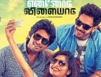 Ennodu Vilayadu 2017 Tamil Movie Watch Online