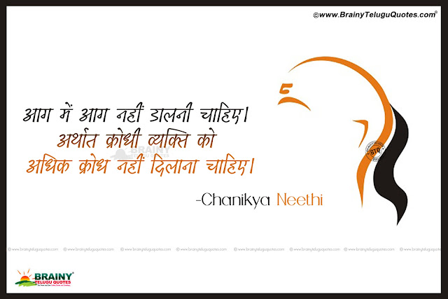 Chanikya neethi Sukthi in Hindi, Daily Chanikya Motivaitonal Quotes in Hindi