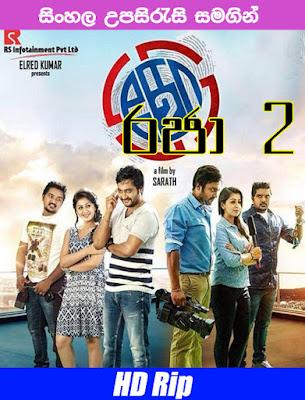 Ko 2 2016 Tamil movie watch online with sinhala subtitle