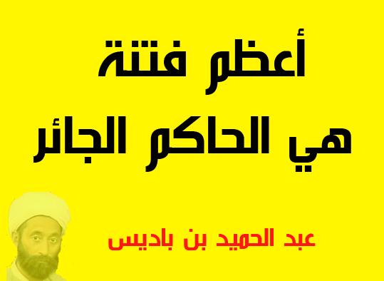 أعظم فتنة هي الحاكم الجائر | عبد الحميد بن باديس