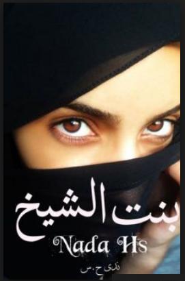 تحميل رواية بنات الشيخ كاملة pdf