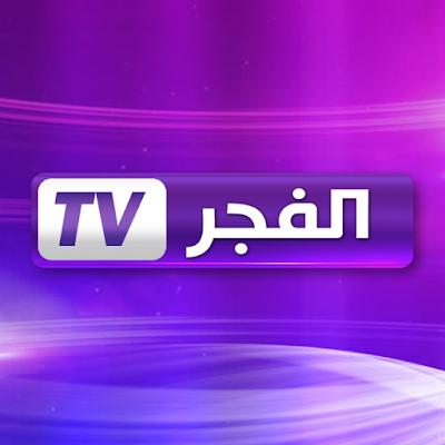 تردد قناة الفجر tv الجزائرية على النايل سات el fadjr tv dz