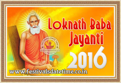 2016 Baba Loknath Jayanti Date in India