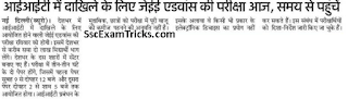 JEE Advanced result news