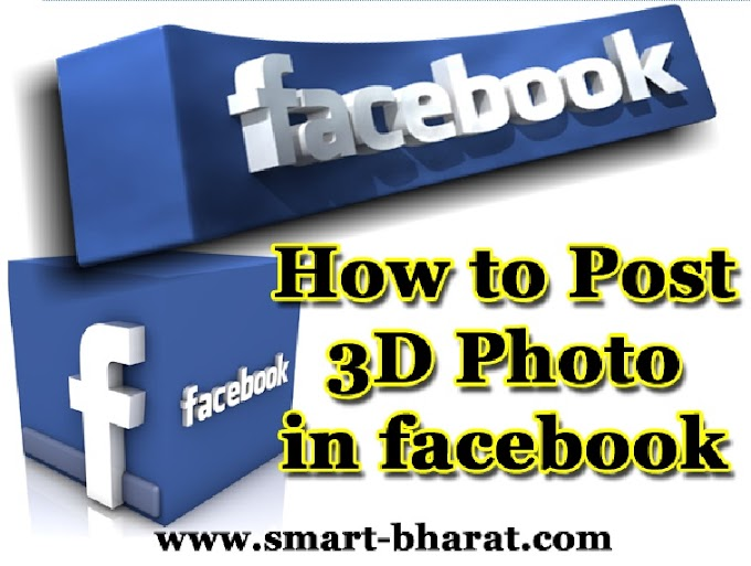 How to Post 3D Photo in facebook