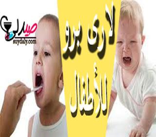 ﻻري برو للأطفال للاحتقان والالتهابات الميكروبية