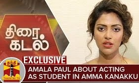 Exclusive : Amala Paul speaks about acting as Student in 'Amma Kanakku' – Thanthi Tv