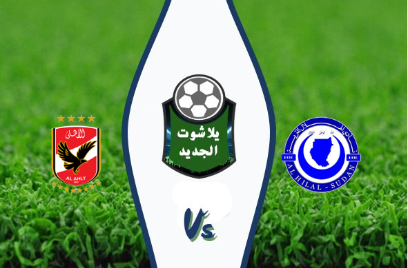 نتيجة مباراة الأهلي والهلال السوداني اليوم السبت 1-01-2020 دوري أبطال أفريقيا