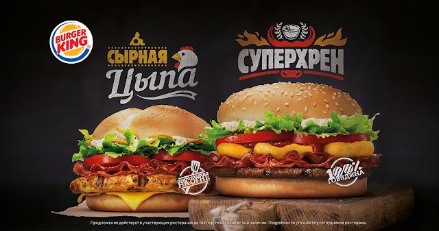 «Сырная Цыпа» и «Суперхрен» в Бургер Кинг, «Сырная Цыпа» и «Суперхрен» в Burger King, «Сырная Цаца» и «Большой Хрен» в Бургер Кинг, «Сырная Цаца» и «Большой Хрен» в Burger King, «Сырная Цаца» и «Большой Хрен» состав цена стоимость, «Сырная Цыпа» и «Суперхрен» состав цена стоимость