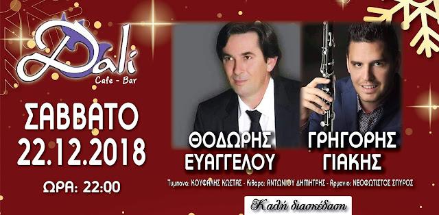 Ηγουμενίτσα: Δημοτική βραδιά το Σάββατο στο DALI