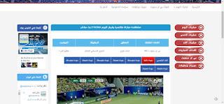 افضل المواقع العربية لمشاهدة القنوات الرياضية