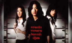 Film Horor Thailand Terbaik, Terbaru dan Terseram