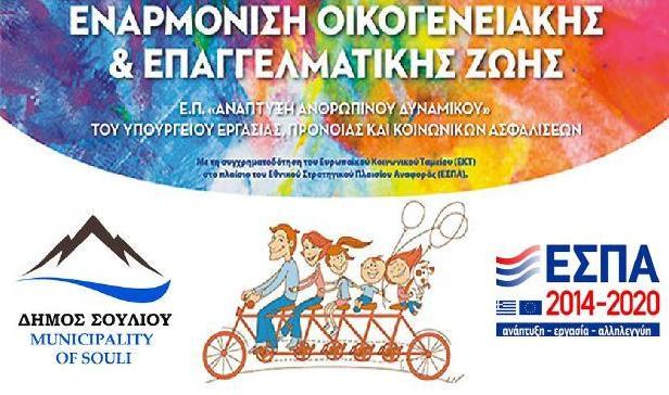 Δημοσιεύθηκε η πρόσκληση για τις θέσεις ΕΣΠΑ στους παιδικούς σταθμούς του Δήμου Σουλίου