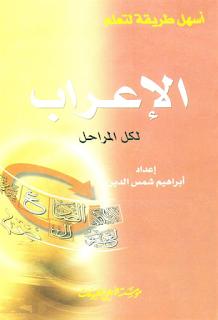 كتاب أسهل طريقة لتعلم الإعراب لكل المراحل - ابراهيم شمس الدين