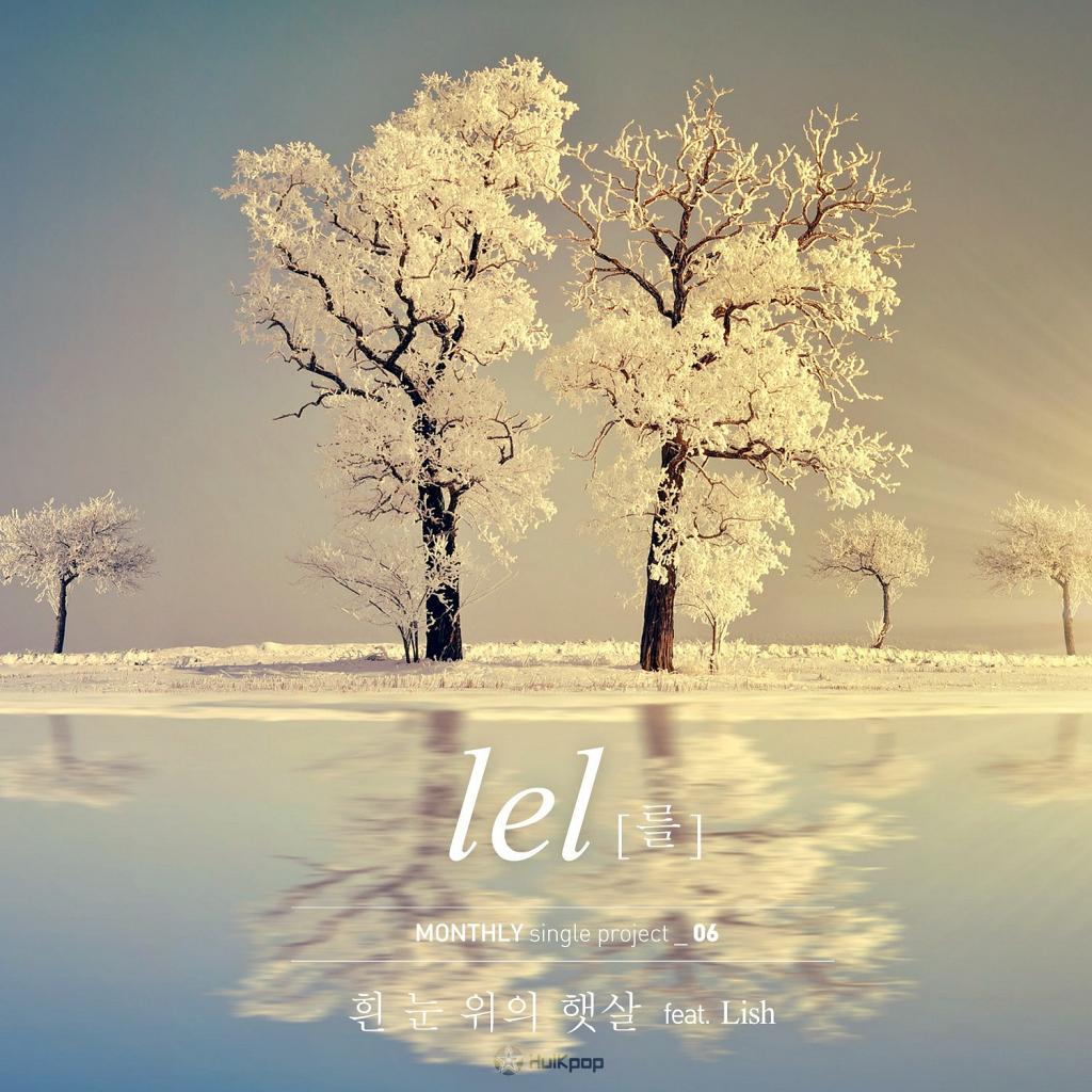 [Single] LeL – 흰 눈 위의 햇살