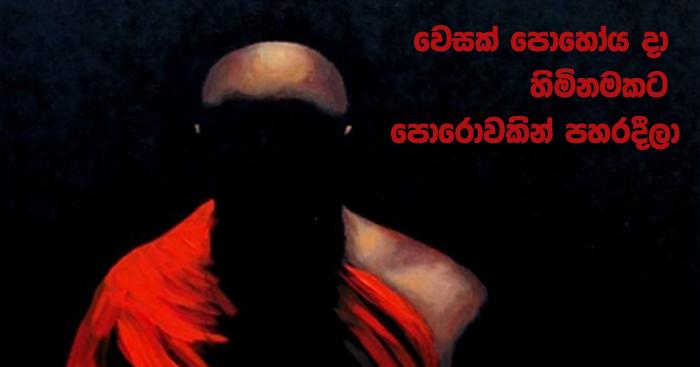 https://www.gossiplankanews.com/2019/05/wesak-poya-day-incident.html