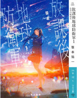 [Novel] 放課後地球防衛軍 第01巻 [Houkago Chikyu Boueigun Vol 01] RAW ZIP RAR DOWNLOAD