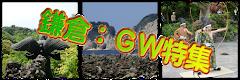 GW鎌倉〜ゴールデンウィーク特集〜