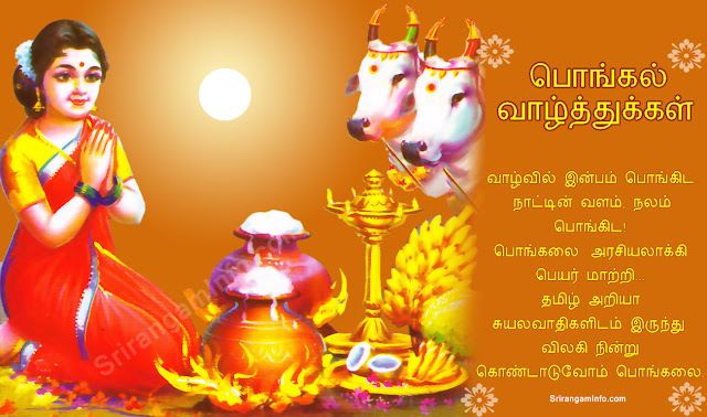 Happy Pongal Images In Tamil