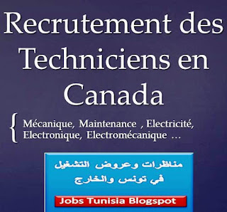 http://jobs-tunisia.blogspot.com/2016/09/recrutement-des-techniciens-en-canada.html