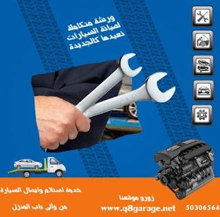 بنشر العاصمة الكويت