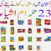 List of 23 Haraam Food Products in Pakistan
