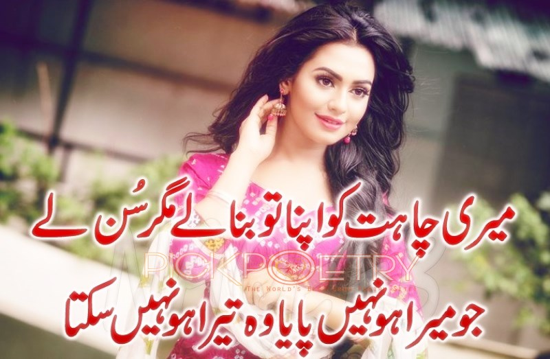 Chahat Urdu Love Poetry in 2 Lines | Best Urdu Poetry Pics and ...