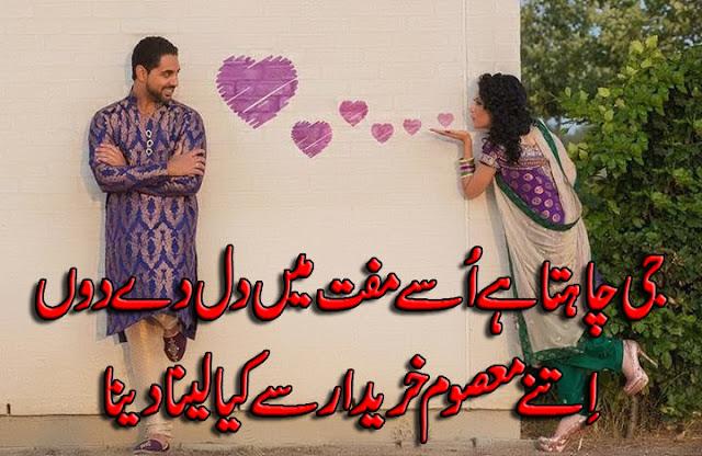 Jee Chahata Hai Usse Muft Mein Dil De Doon Itne Masoom Khareedar Se Kia Lena Dena !!!!!
