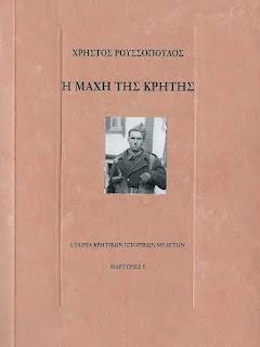 http://www.politeianet.gr/books/9789609480246-roussopoulos-christos-etairia-kritikon-istorikon-meleton-i-machi-tis-kritis-246585