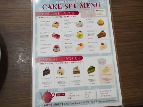ケーキセットメニュー シャポーブランメイチカ店