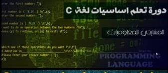 تعلم لغة C