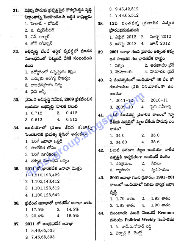 Group 2 Model Papers With Answers In Telugu Pdf