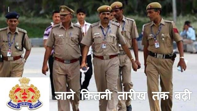 UP Police Online Form 2019: यूपी पुलिस सिपाही, फायरमैन, जेल वार्डर भर्ती की आवेदन की अंतिम तिथि बढ़ाई गई