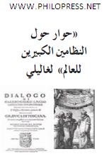 """كتاب """"حوار حول النظامين الكبيرين للعالم"""" لغاليلي"""