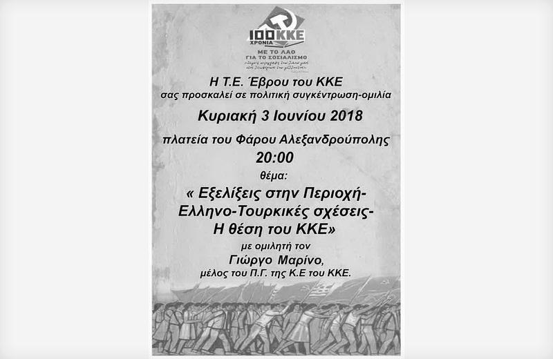 Αλεξανδρούπολη: Εκδήλωση του ΚΚΕ για τις εξελίξεις στην περιοχή και τις ελληνοτουρκικές σχέσεις