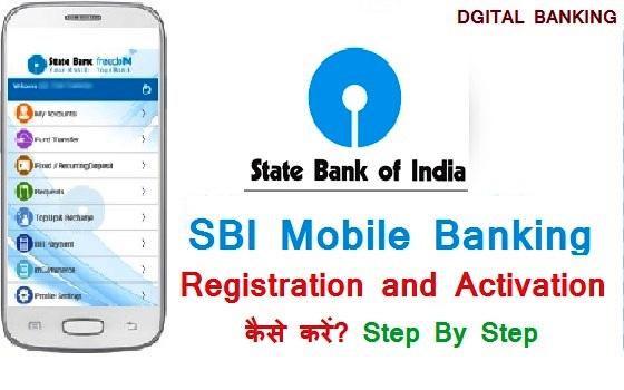 SBI ki Mobile Banking ka Registration aur Activation kaise kare?