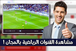 حصري ملفان Ipt tv و Cccam قوة لمشاهدة القنوات الرياضية بالمجان  Exclusive two files Ipt tv and Cccam force to watch the sports channels free of charge