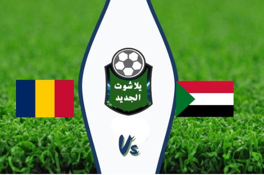 نتيجة مباراة السودان وتشاد بتاريخ 10-09-2019 تصفيات كأس العالم: أفريقيا