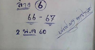 เลขเด่นล่าง  6 66  67
