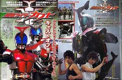 Kamen Rider Kabuto Scan Collection