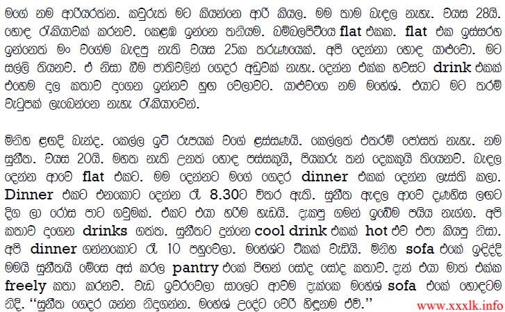 Wal Katha: Ariyarathna 1
