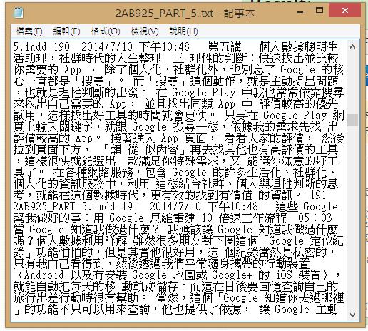 完美取出 PDF 內圖片文字的線上轉檔工具:ExtractPDF pdf+extrract-03