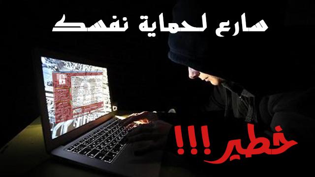 كيفية الحماية من فيروس الفدية الجديد WannaCry