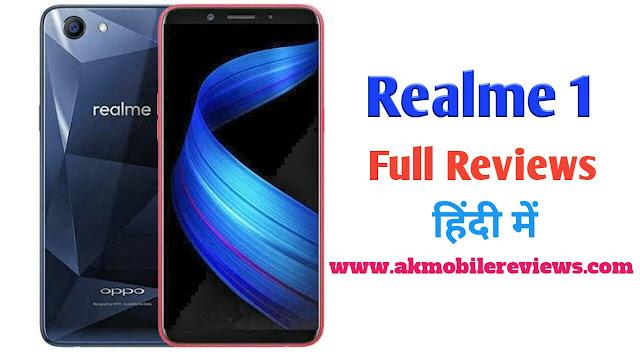 Realme 1 Full Reviews In Hindi