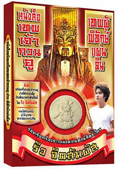 หนังสือ เทพเจ้ากวนอู ผู้พิทักษ์แผ่นดิน