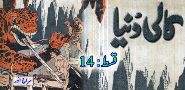 kali-dunya-siraj-anwar-ep14