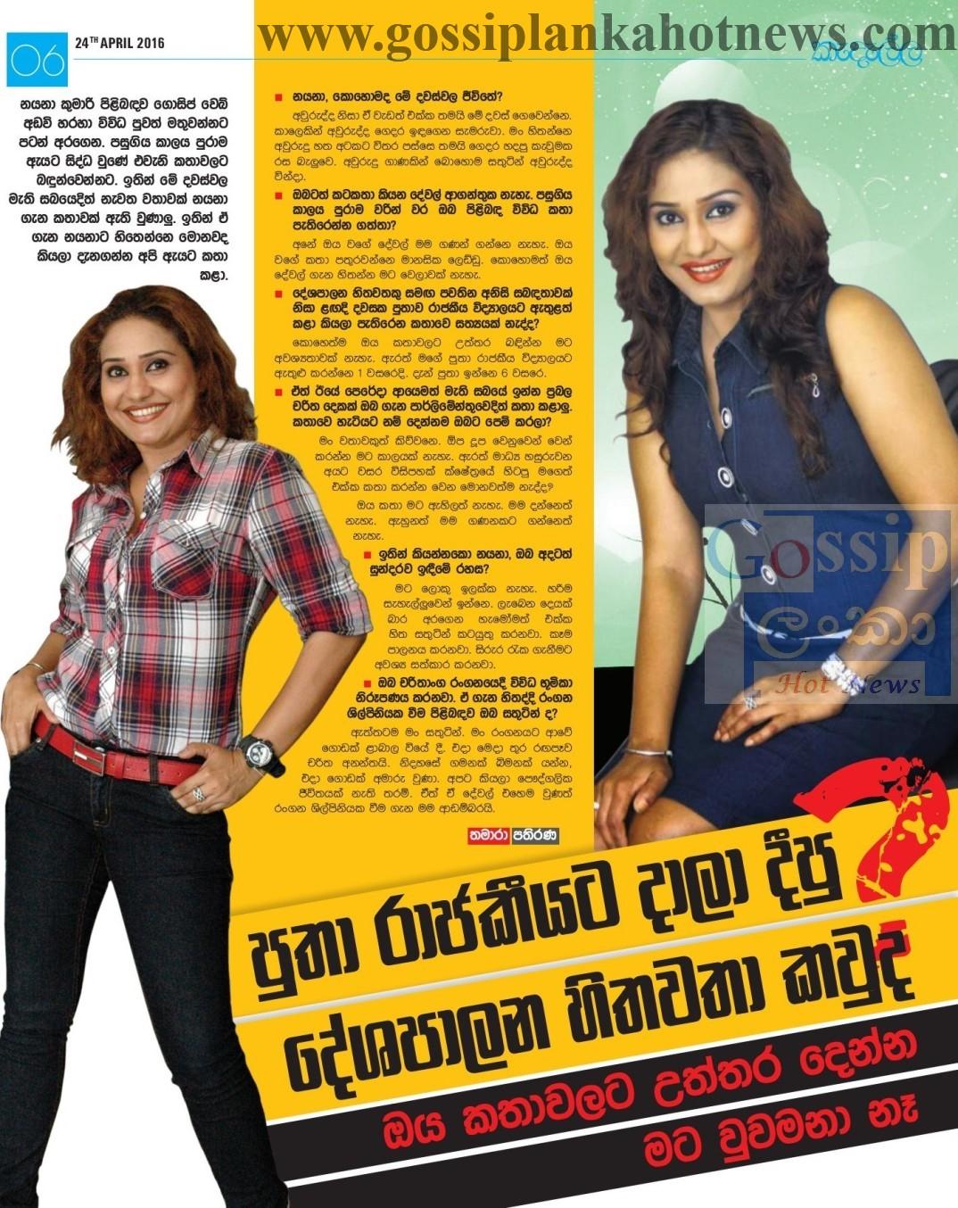 Nayana Kumari son royal college Gossip Lanka