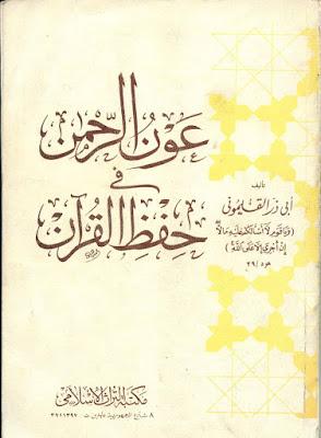عون الرحمن في حفظ القرآن -  أبو ذر القلموني