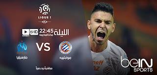 مشاهدة مباراة مارسيليا ومونبلييه بث مباشر بتاريخ 04-11-2018 الدوري الفرنسي